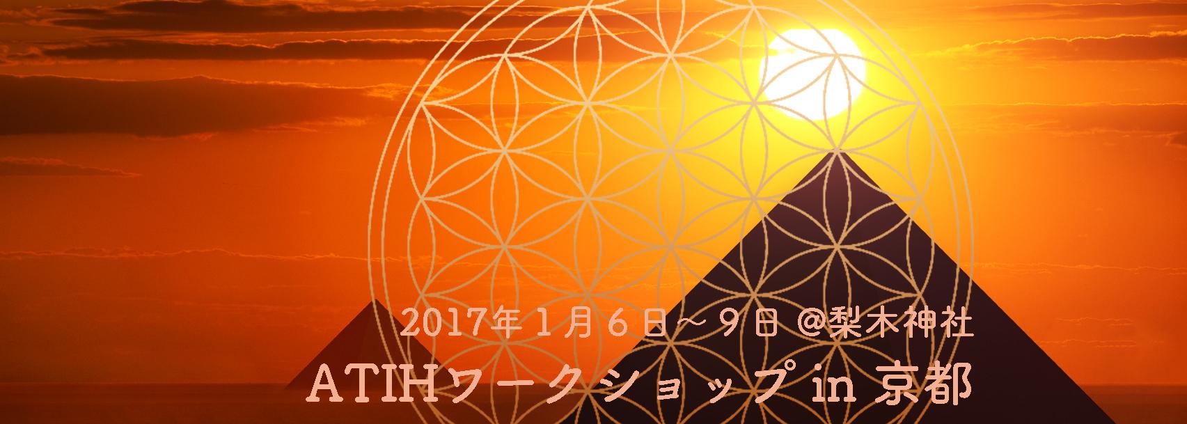 2017年新春のATIHワークショップ in 京都