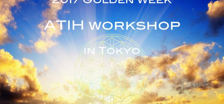 ゴールデンウィークのATIHワークショップ in 東京