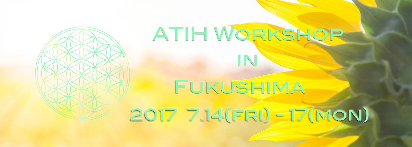 2017年7月のATIHワークショップ in 福島