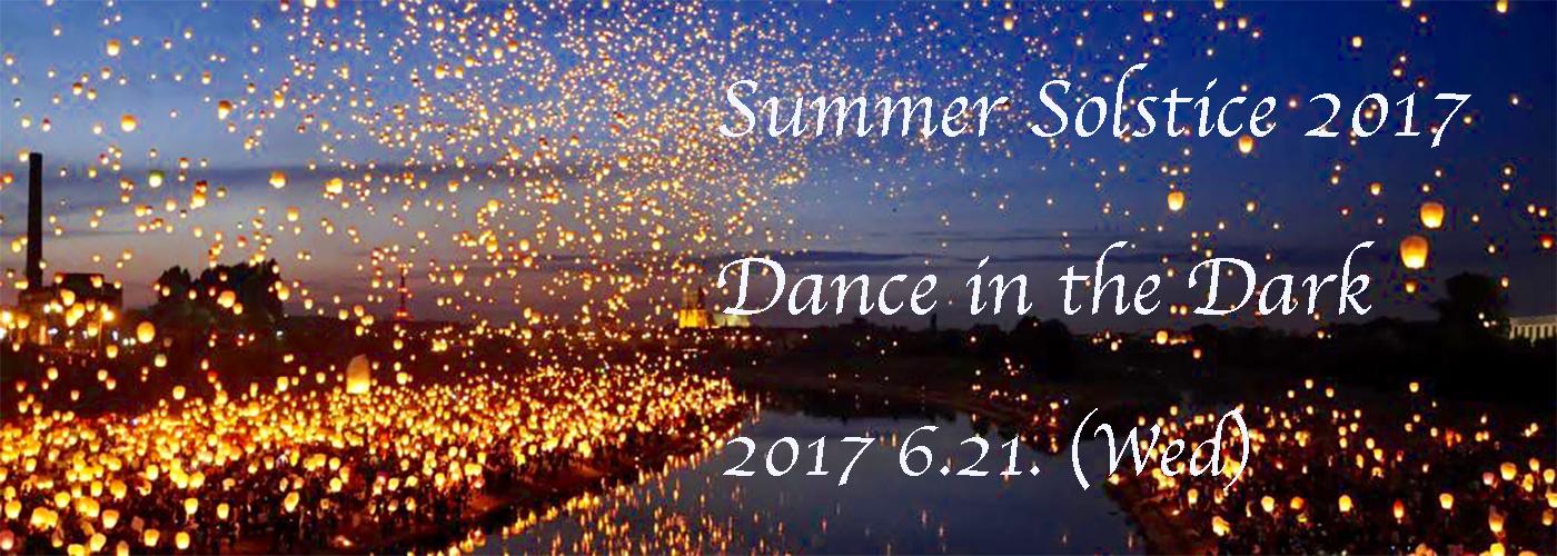 夏至の夜のダンス・イン・ザ・ダーク