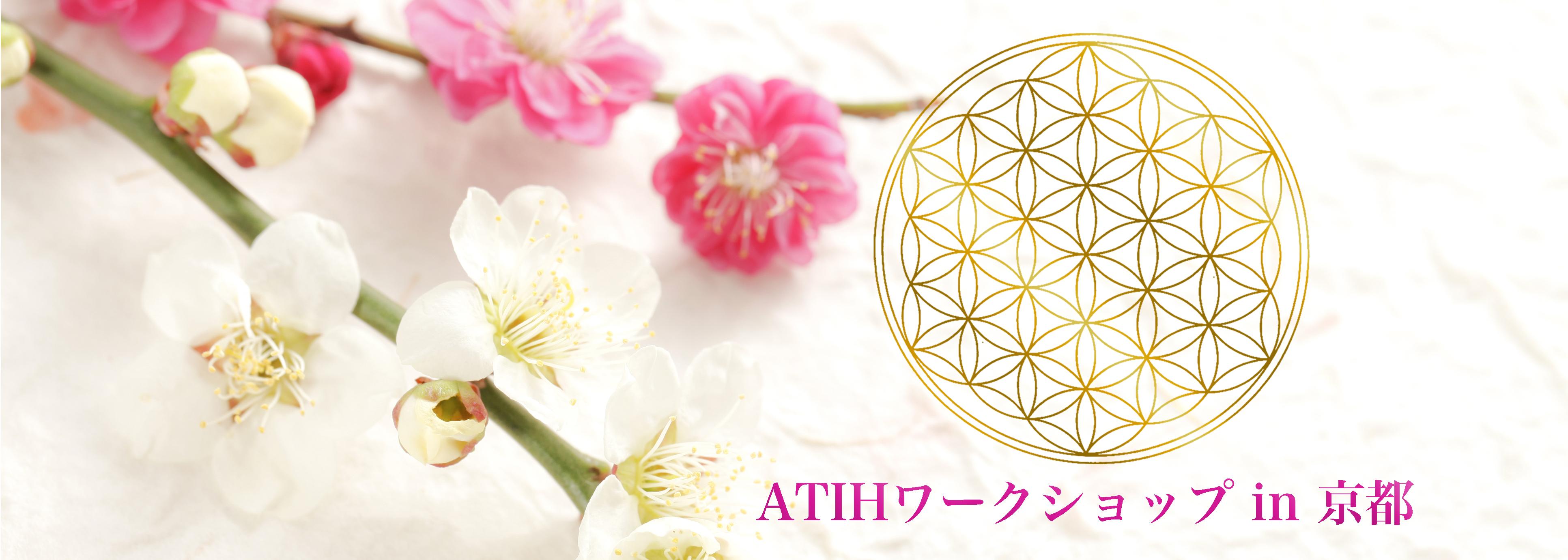 2018年新春のATIHワークショップ in 京都
