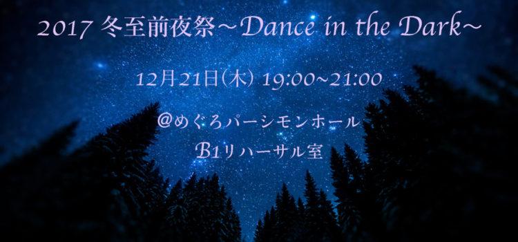 2017冬至前夜祭〜ダンス・イン・ザ・ダーク〜