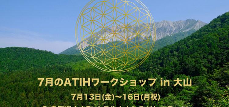 7月のATIHワークショップ in 大山