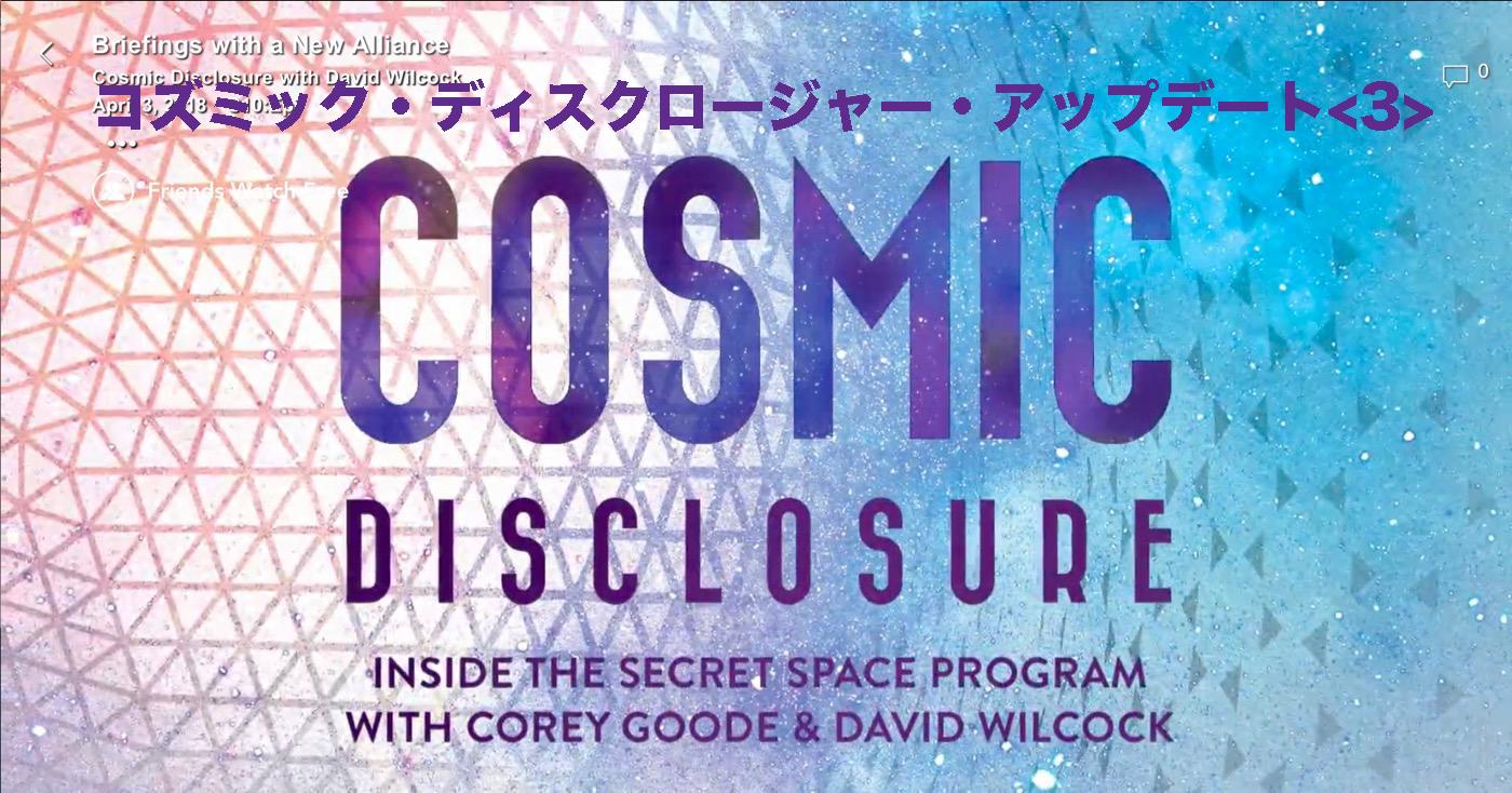 cosmic-d-update-3
