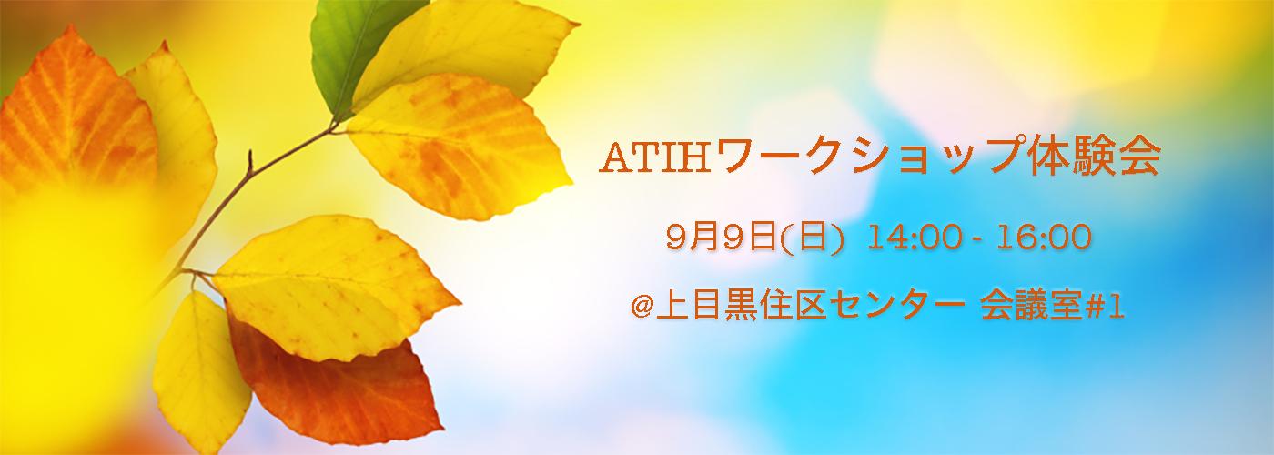 2018年秋のATIHワークショップ体験会