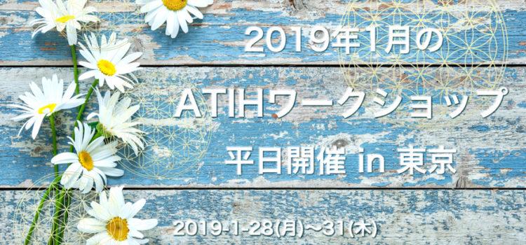 2019年1月のATIHワークショップ平日開催 in 東京