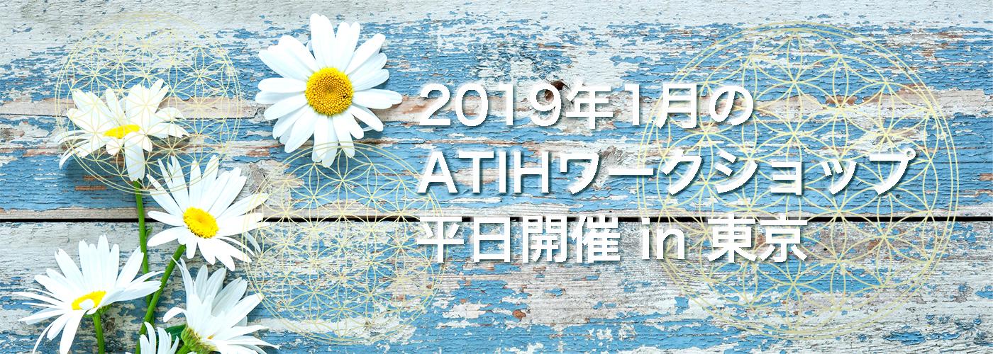 1月のATIHワークショップ平日開催 in 東京