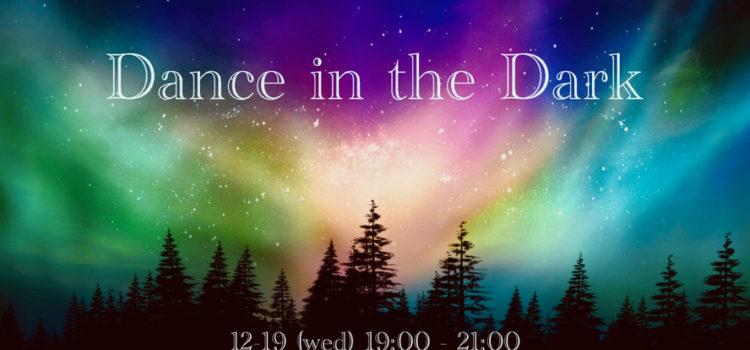 2018冬至の前のダンス・イン・ザ・ダーク