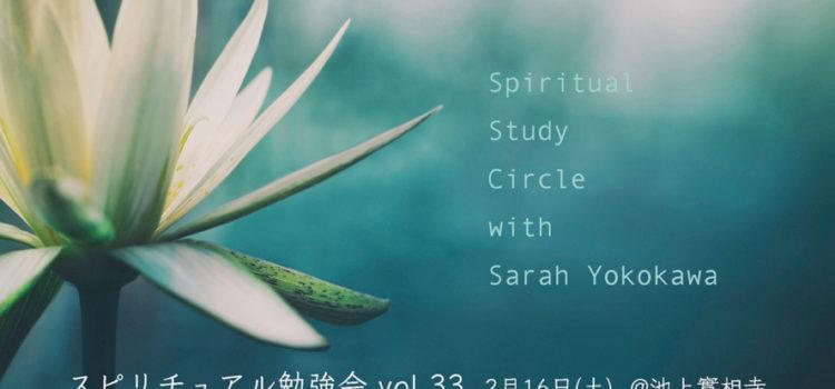 スピリチュアル勉強会 vol.33