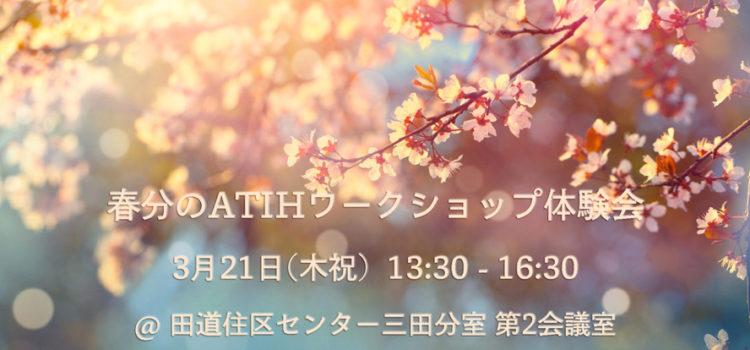 春分のATIHワークショップ体験会