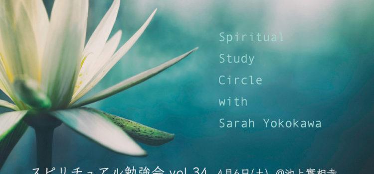 スピリチュアル勉強会 vol.34