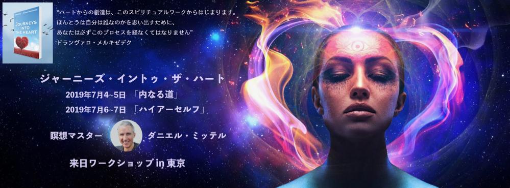 take2_JITH-Daniel-WS-Tokyo (中)