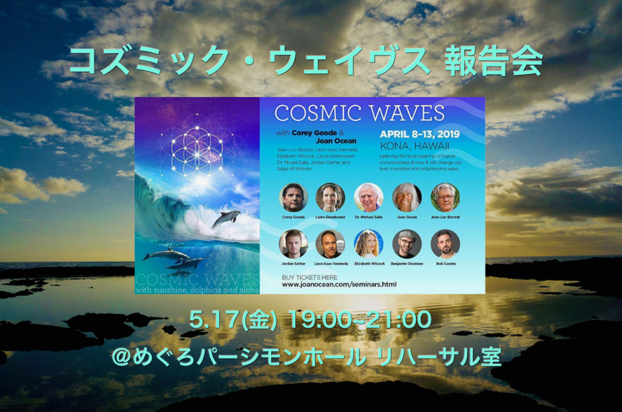 🐬COSMIC WAVES報告会(中)_take2