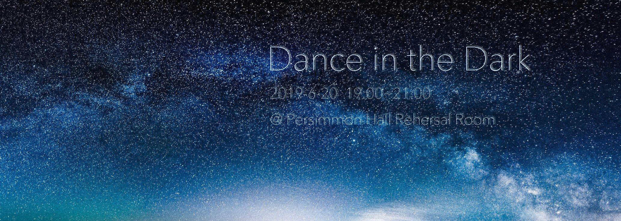 夏至の前のダンス・イン・ザ・ダーク