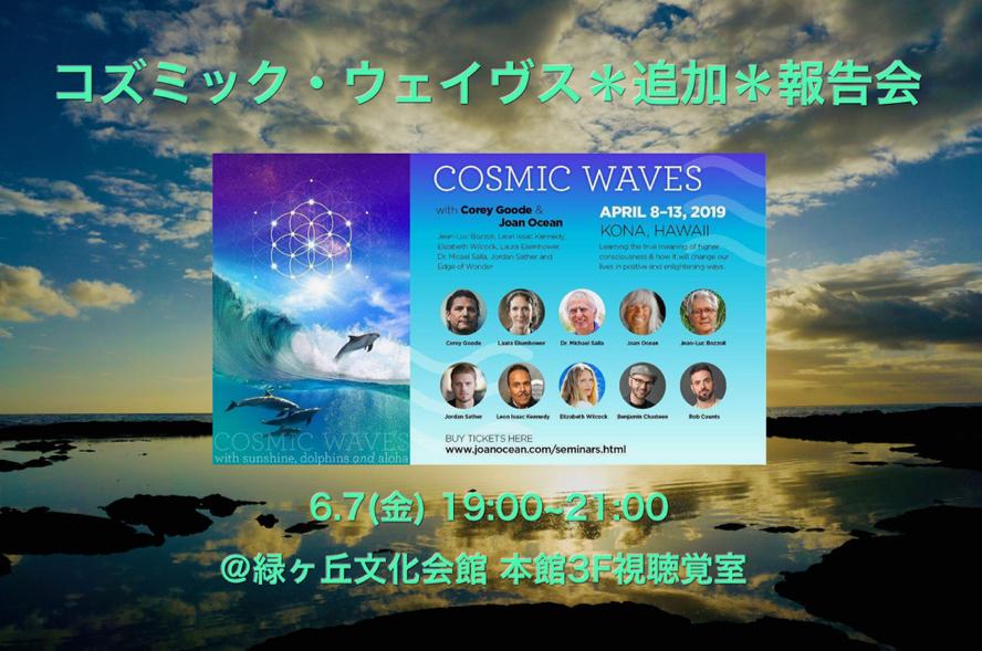 🐬COSMIC WAVES*追加*報告会(中)