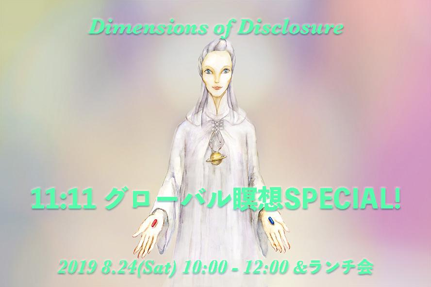 8-24-2019れっどぴるP②