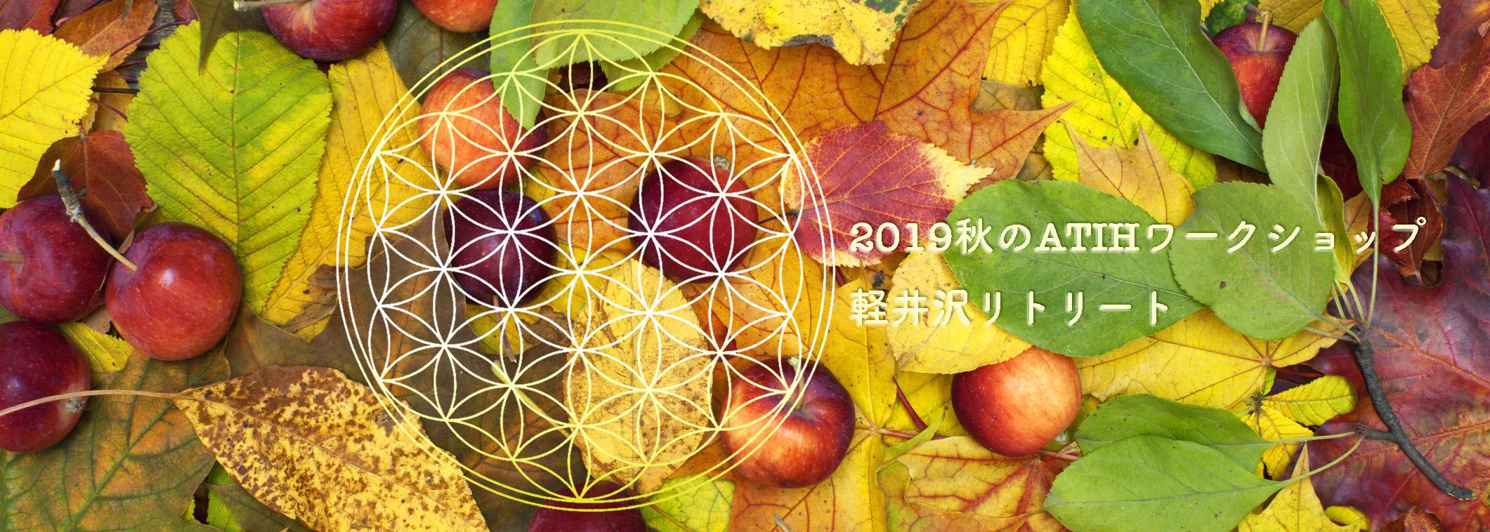 2019秋のATIHワークショップ軽井沢リトリート