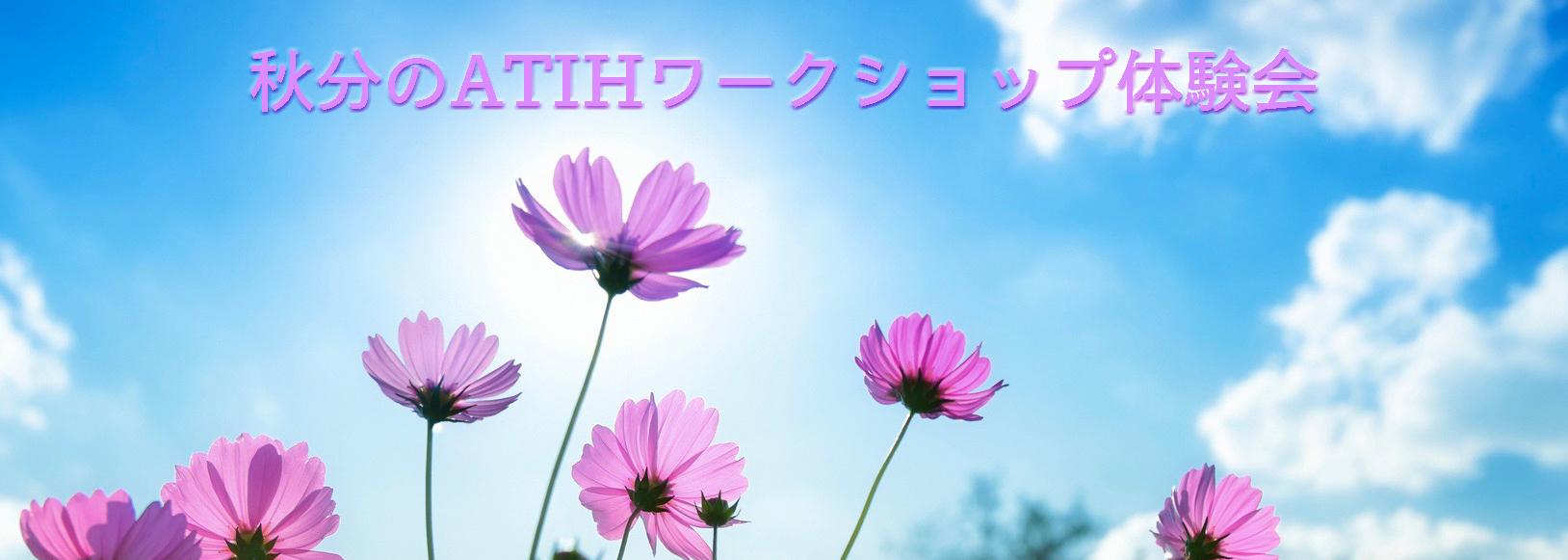 2019秋分のATIHワークショップ体験会