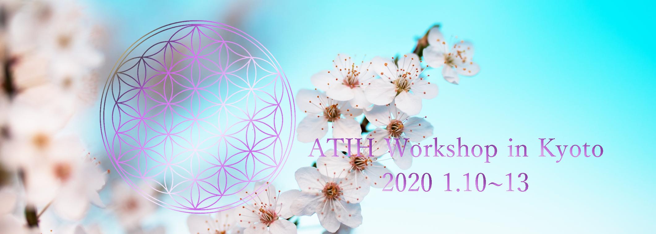 2020年早春のATIHワークショップ in 京都