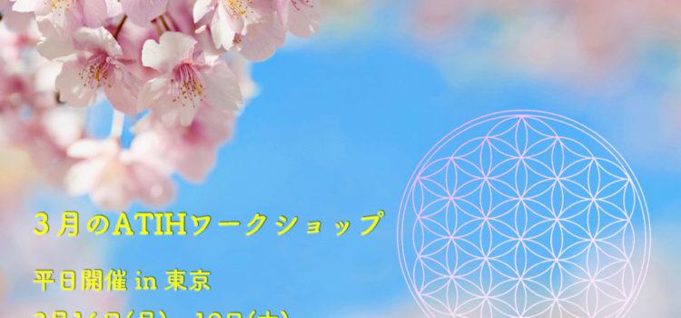 3月のATIHワークショップ平日開催 in 東京