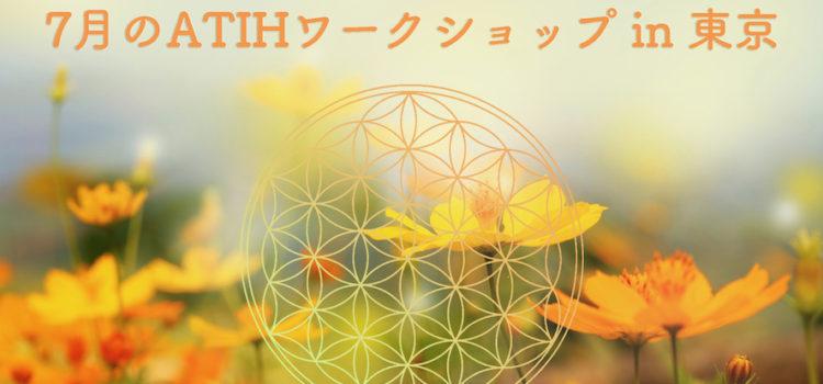 7月のATIHワークショップ平日開催 in 東京