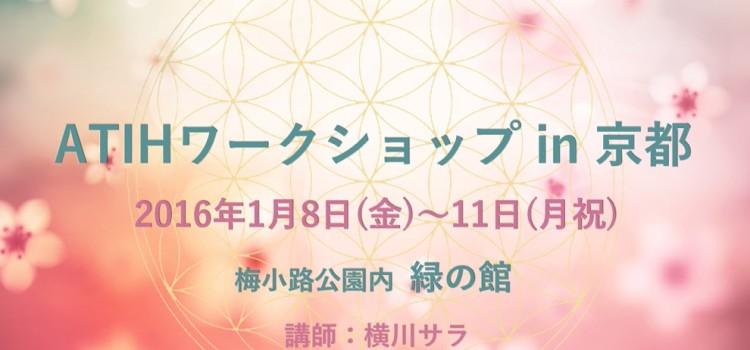 1月のATIHワークショップ in 京都