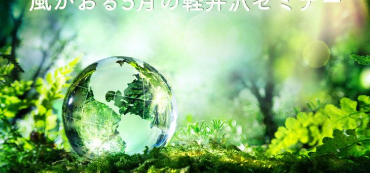 風かおる5月の軽井沢セミナー