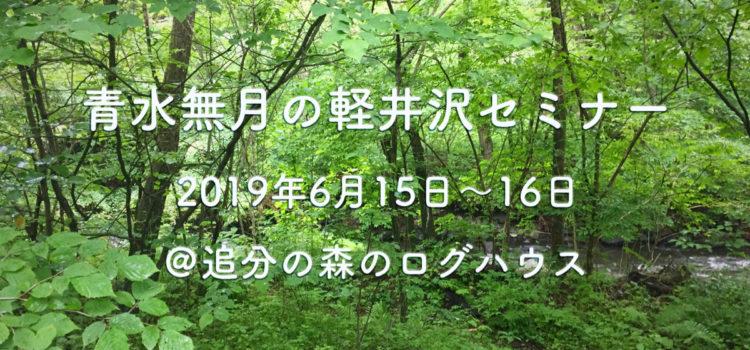 青水無月の軽井沢セミナー2019