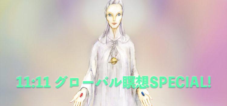 れっどぴるParty!〜11:11グローバル瞑想Special〜