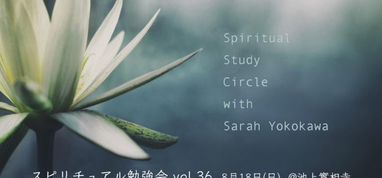スピリチュアル勉強会 vol.36