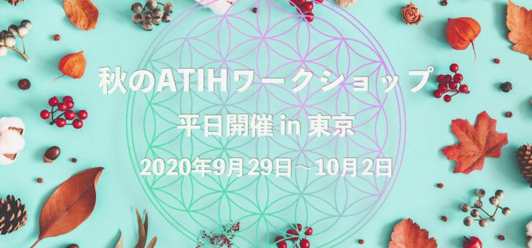 秋のATIHワークショップ平日開催 in 東京