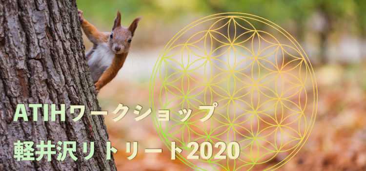 ATIHワークショップ軽井沢リトリート2020